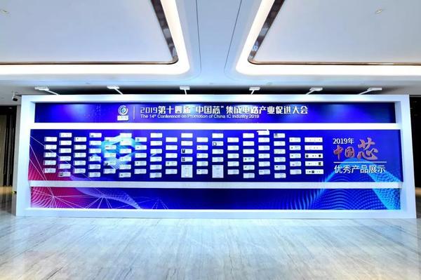 """2019年""""中国芯""""优秀产品展示.jpg"""