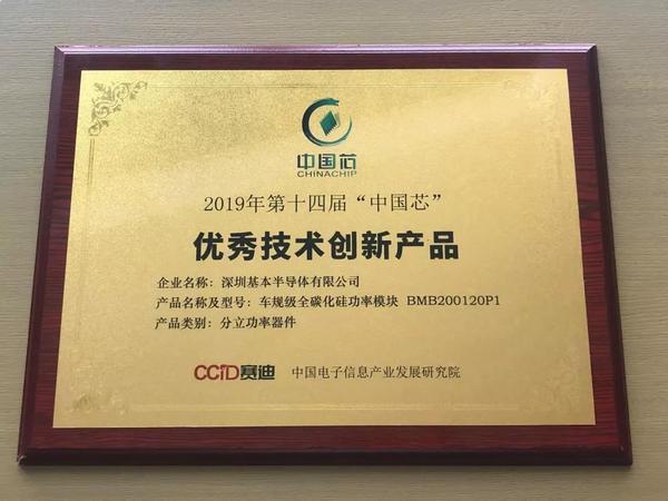 """第十四届""""中国芯""""优秀技术创新产品奖.jpg"""